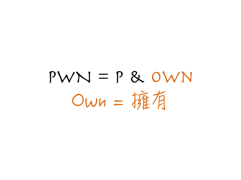 PWN = P & Own  1YP㞢㧪
