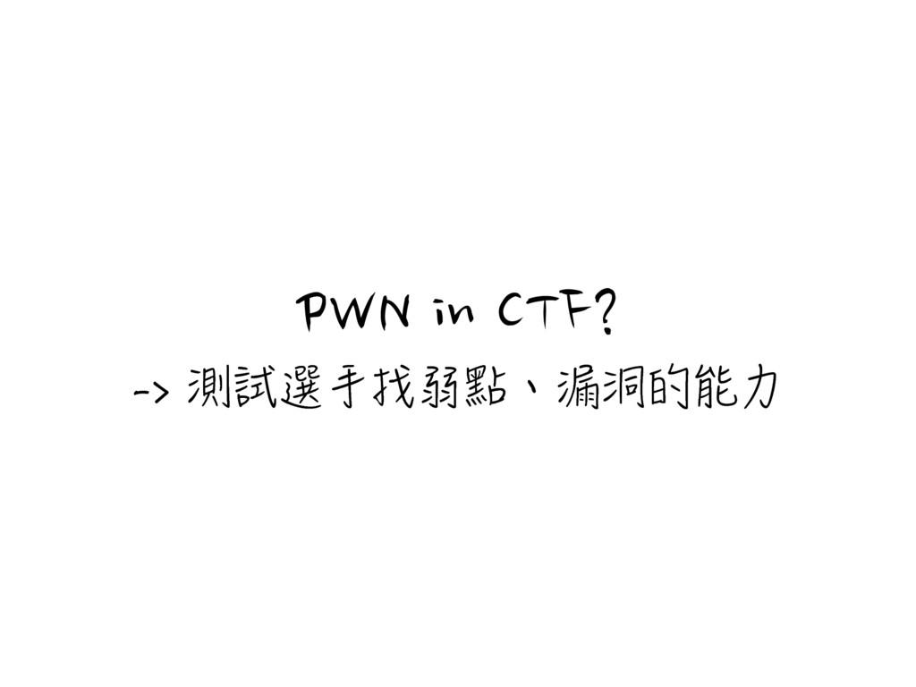 PWN in CTF?  䄍嵇肞㔬㕟㈒熿珮䇰㿿䥥叞╼