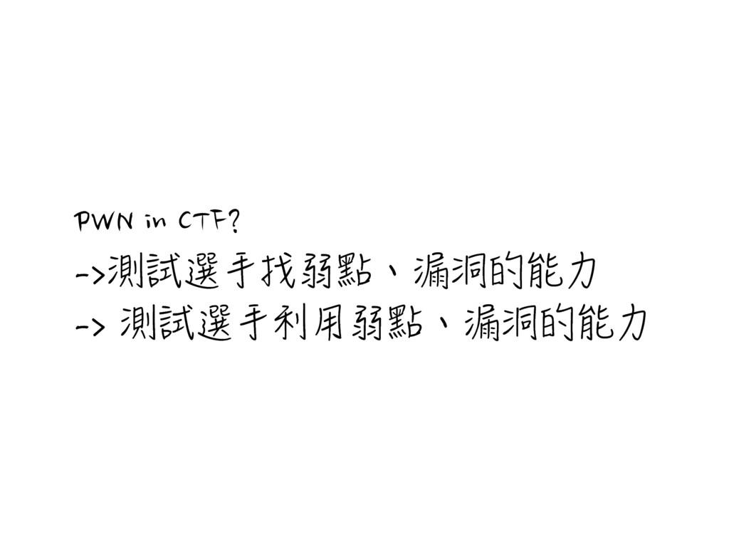PWN in CTF?  䄍嵇肞㔬㕟㈒熿珮䇰㿿䥥叞╼  䄍嵇肞㔬┊䠉㈒熿珮䇰㿿䥥叞╼