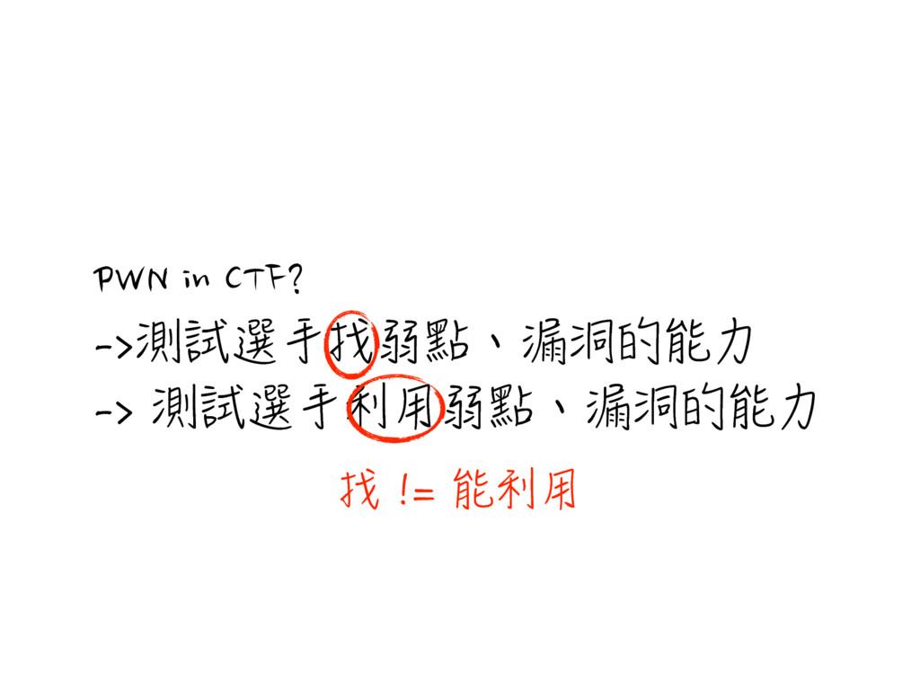 PWN in CTF?  䄍嵇肞㔬㕟㈒熿珮䇰㿿䥥叞╼  䄍嵇肞㔬┊䠉㈒熿珮䇰㿿䥥叞╼ ...