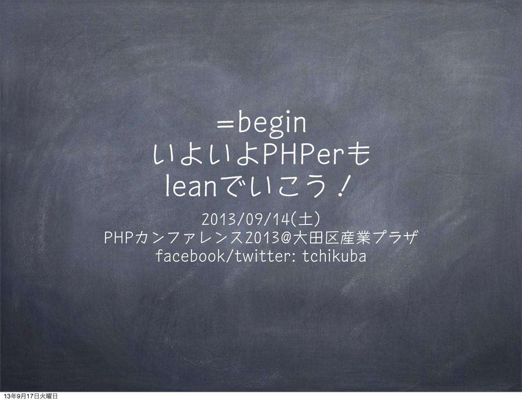 =begin いよいよPHPerも leanでいこう! 2013/09/14(土) PHPカン...