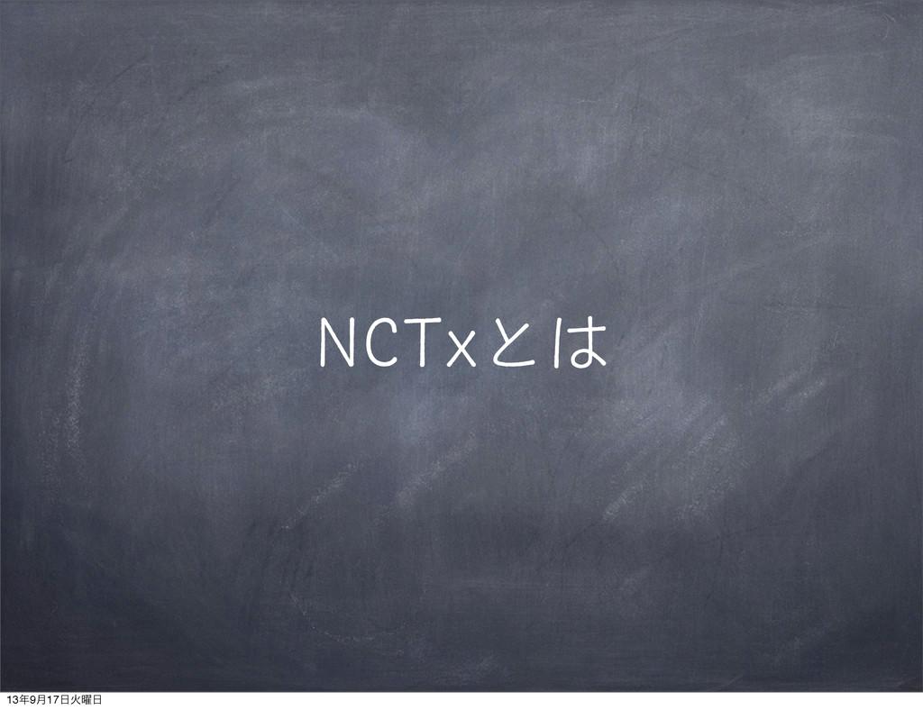 NCTxとは 139݄17Ր༵