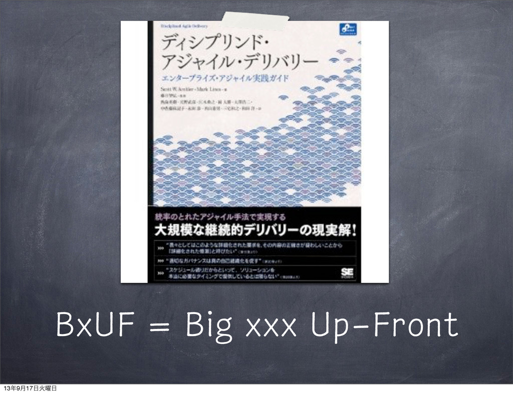 BxUF = Big xxx Up-Front 139݄17Ր༵