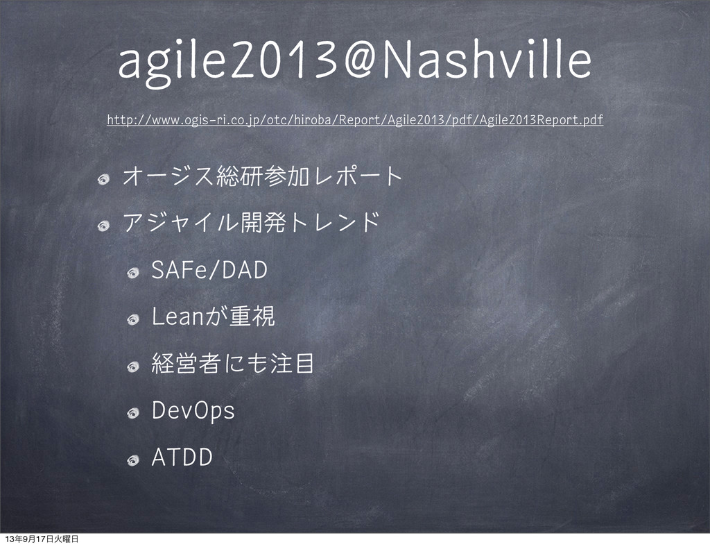agile2013@Nashville http://www.ogis-ri.co.jp/ot...