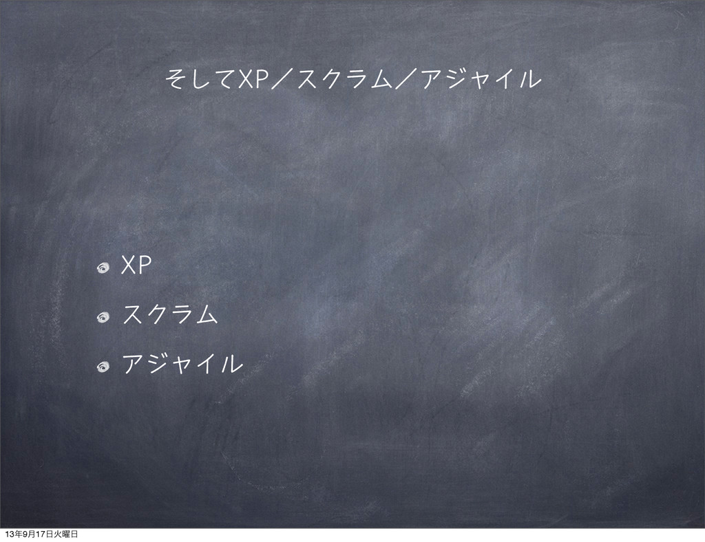 そしてXP/スクラム/アジャイル XP スクラム アジャイル 139݄17Ր༵