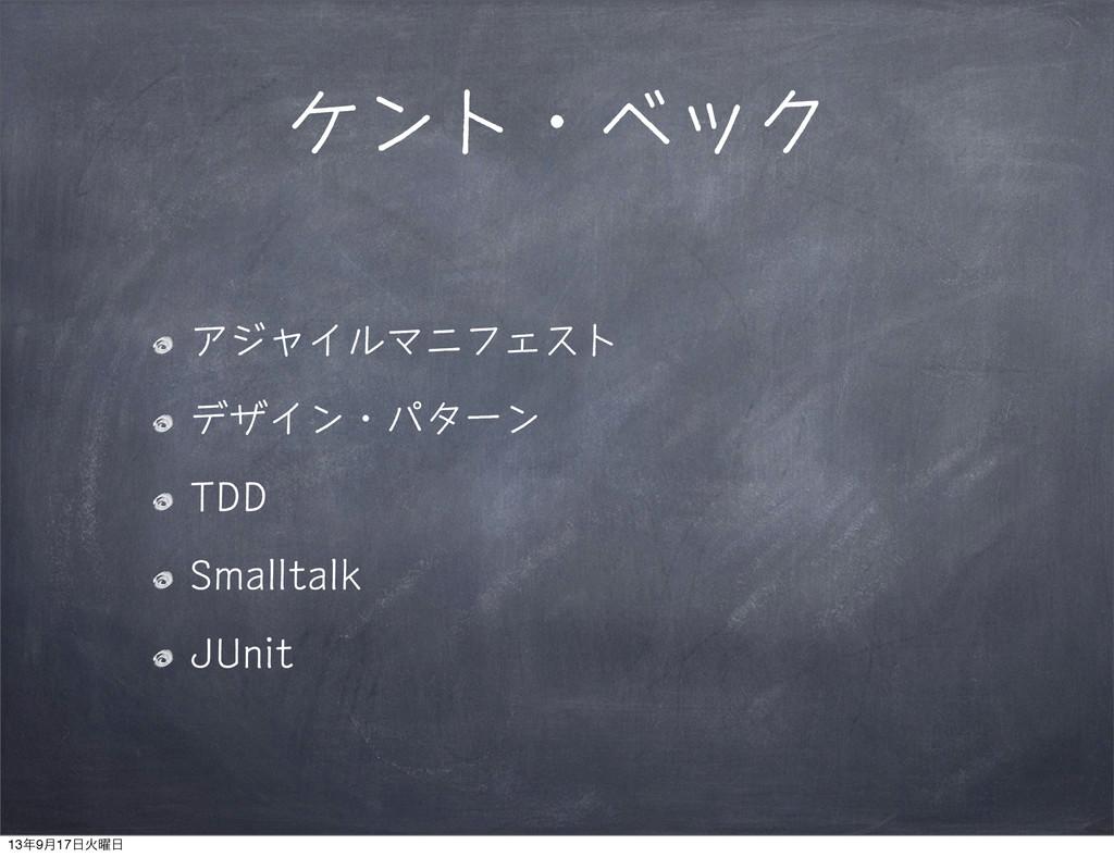 ケント・ベック アジャイルマニフェスト デザイン・パターン TDD Smalltalk JUn...