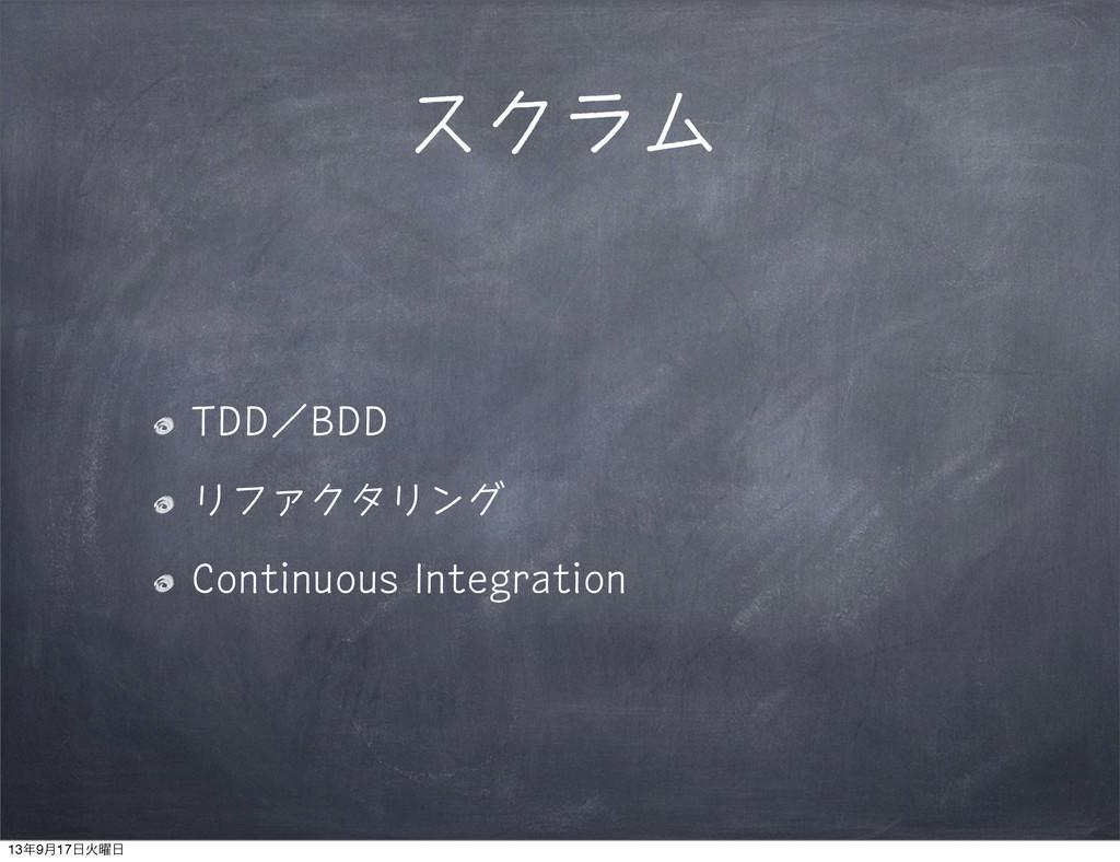 スクラム TDD/BDD リファクタリング Continuous Integration 13...