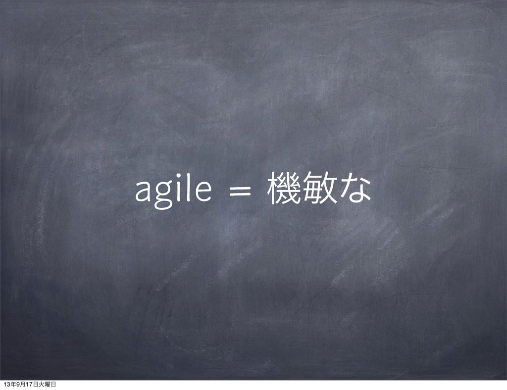 agile = ػහͳ 139݄17Ր༵