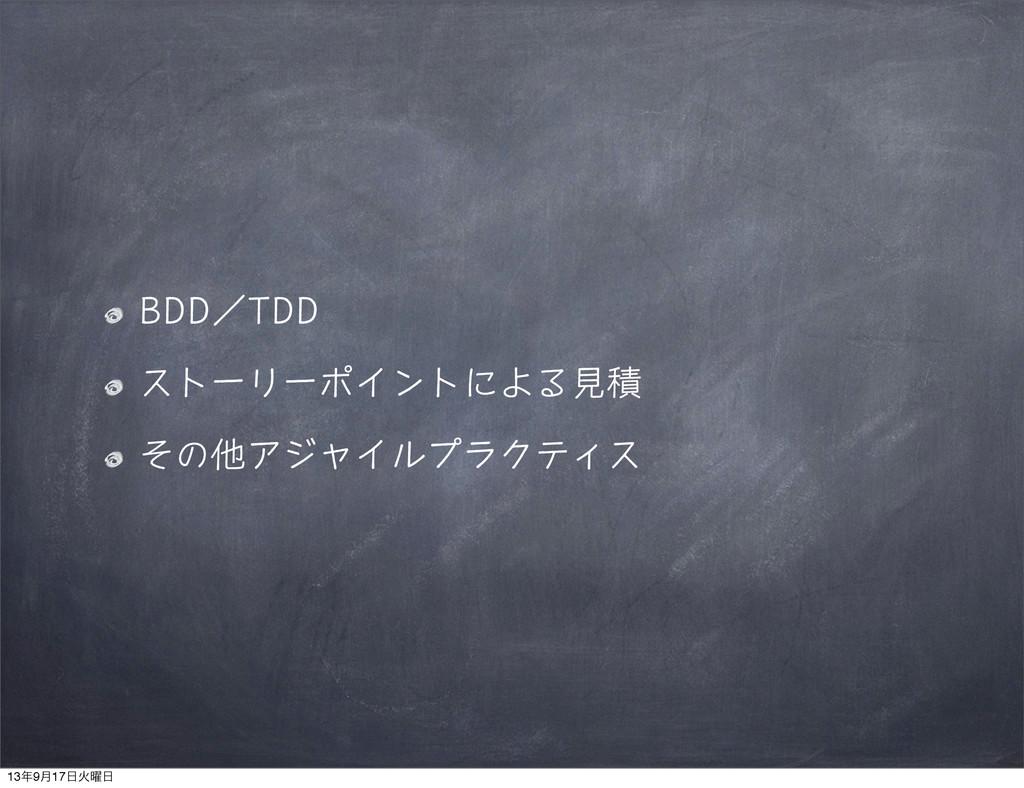 BDD/TDD ストーリーポイントによる見積 その他アジャイルプラクティス 139݄17Ր...