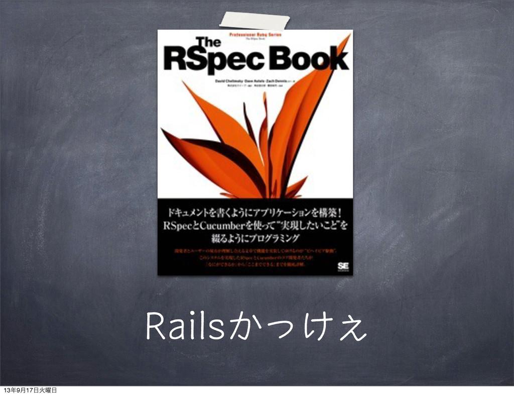 Railsかっけぇ 139݄17Ր༵