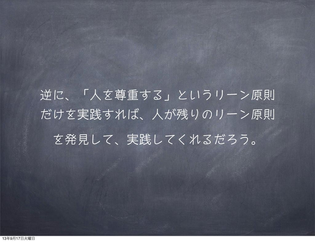 逆に、「人を尊重する」というリーン原則 だけを࣮ફすれば、人が残りのリーン原則 を発見して、࣮...