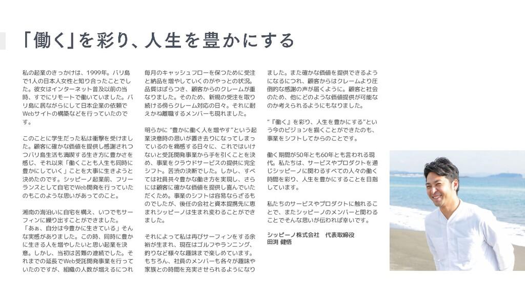 私の起業のきっかけは、1999年。バリ島 で1人の日本人女性と知り合ったことでし た。彼女はイ...