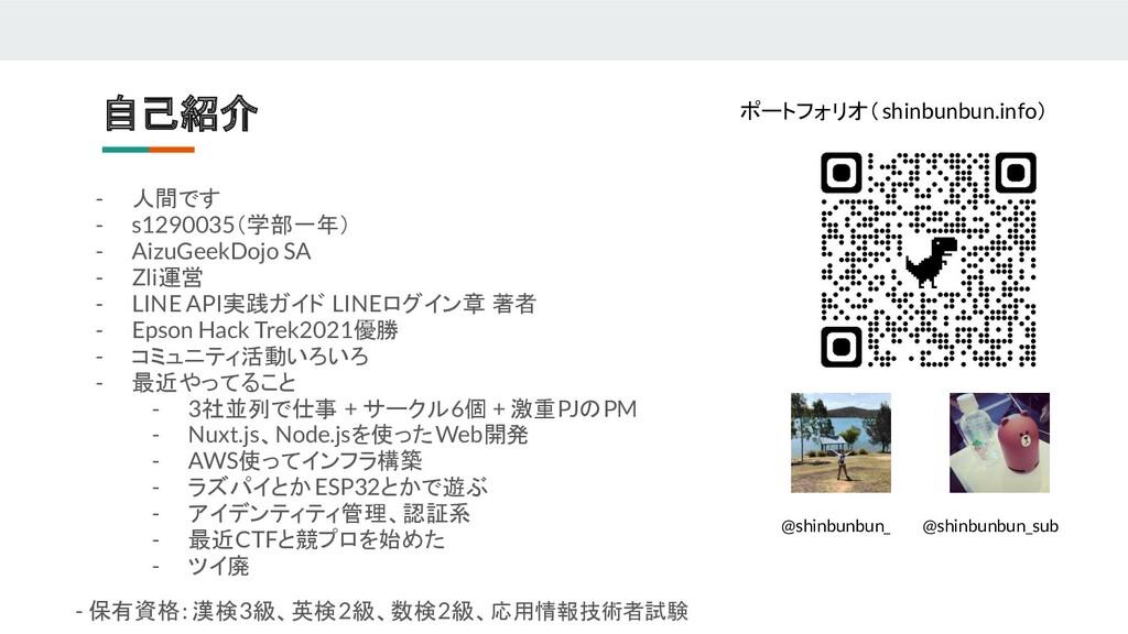 自己紹介 - 人間です - s1290035(学部一年) - AizuGeekDojo SA ...