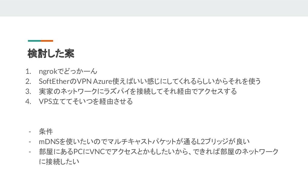 検討した案 1. ngrokでどっかーん 2. SoftEtherのVPN Azure使えばい...