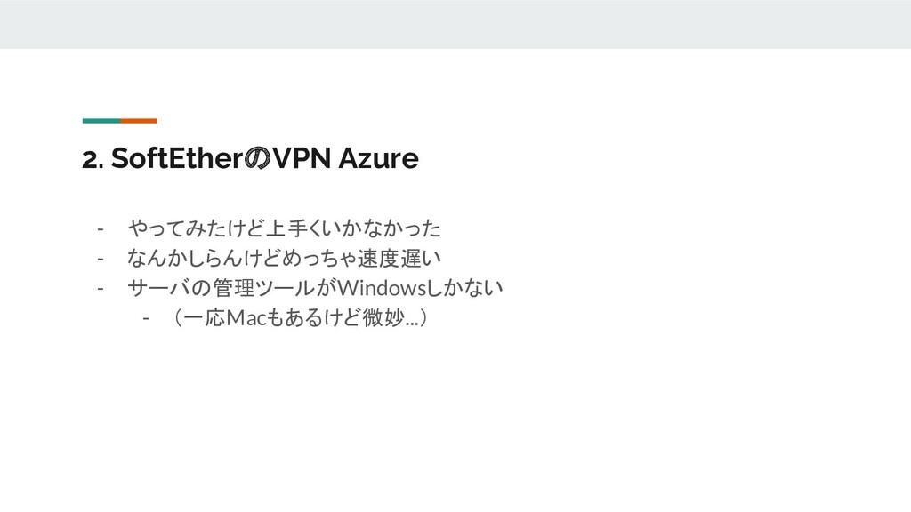 2. SoftEtherのVPN Azure - やってみたけど上手くいかなかった - なんか...