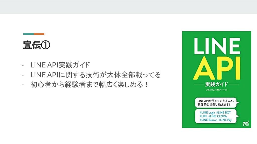 宣伝① - LINE API実践ガイド - LINE APIに関する技術が大体全部載ってる -...