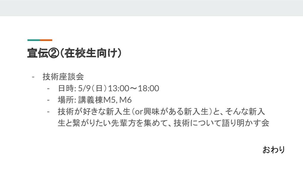 宣伝②(在校生向け) - 技術座談会 - 日時: 5/9(日)13:00〜18:00 - 場所...