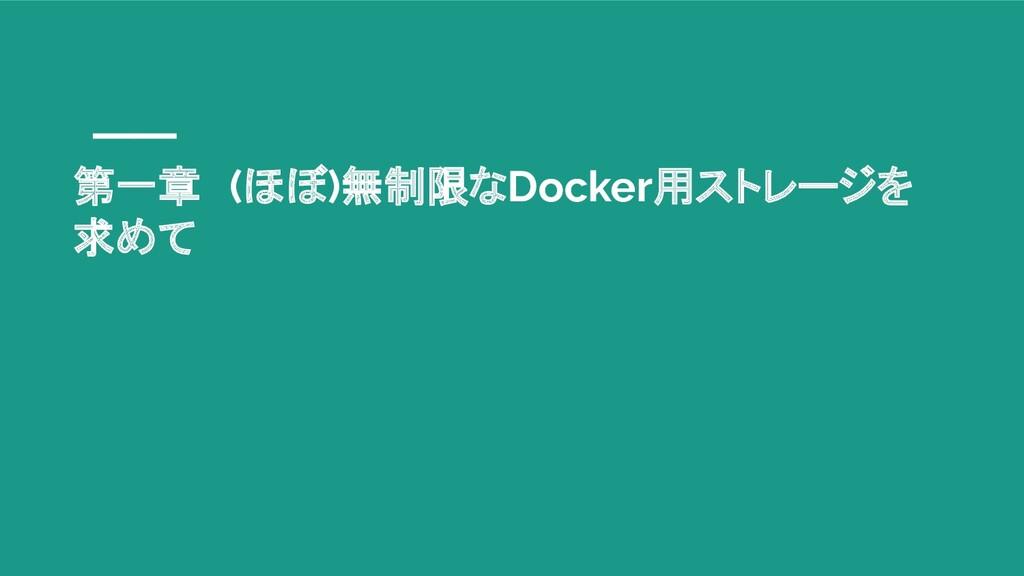 第一章 (ほぼ)無制限なDocker用ストレージを 求めて