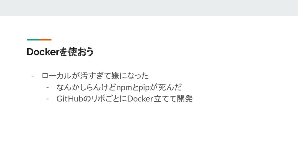 Dockerを使おう - ローカルが汚すぎて嫌になった - なんかしらんけどnpmとpipが死...