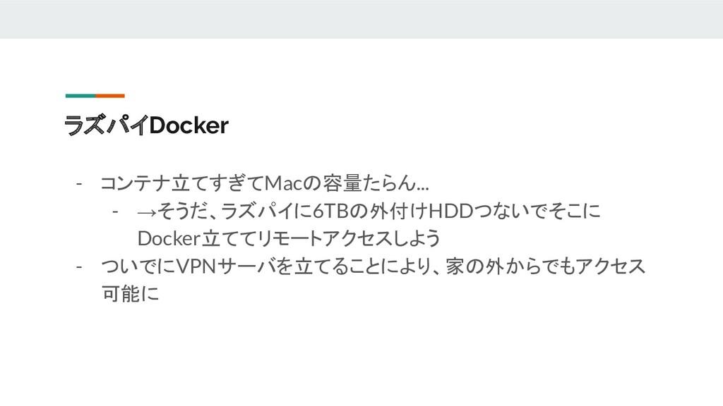 ラズパイDocker - コンテナ立てすぎてMacの容量たらん... - →そうだ、ラズパイに...