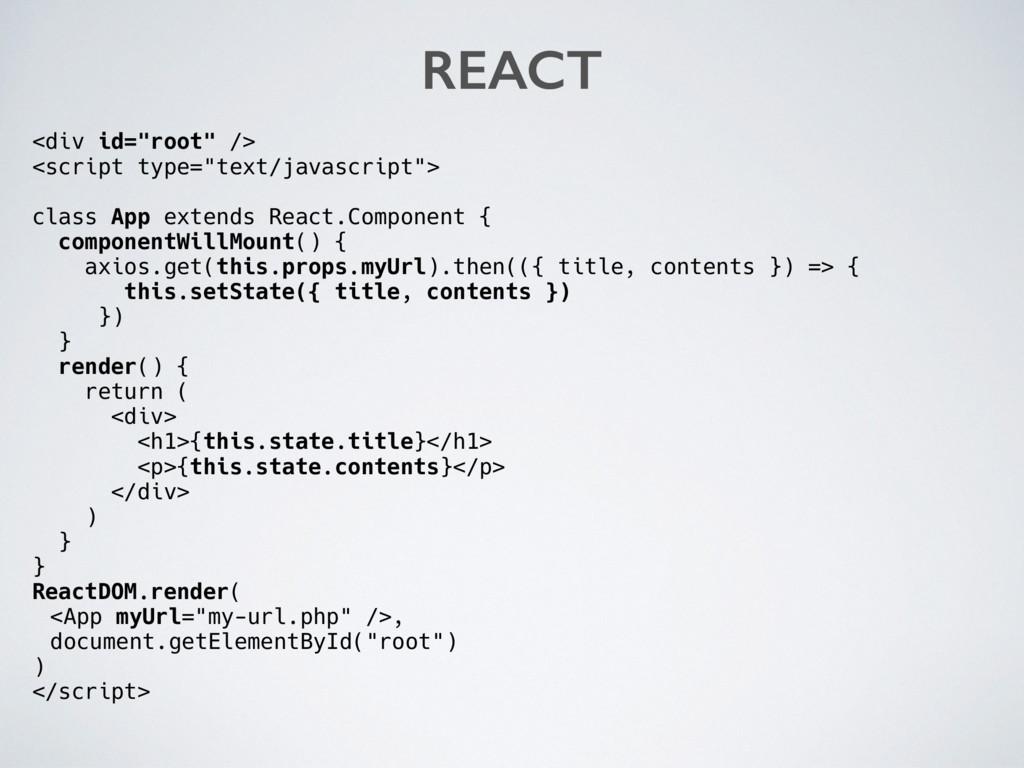 """<div id=""""root"""" /> <script type=""""text/javascript..."""