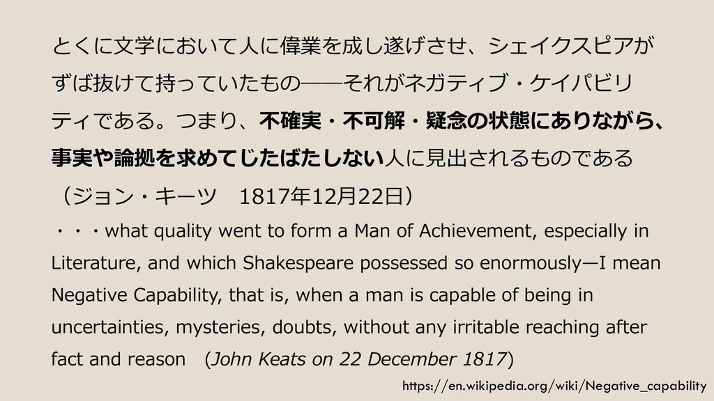 とくに文学において人に偉業を成し遂げさせ、シェイクスピアが ずば抜けて持っていたもの――それが...