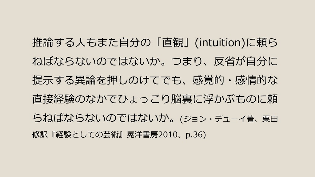 推論する人もまた自分の「直観」(intuition)に頼ら ねばならないのではないか。つまり、...