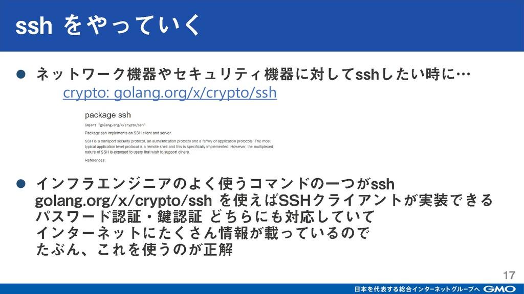 ⚫ ⚫ crypto: golang.org/x/crypto/ssh