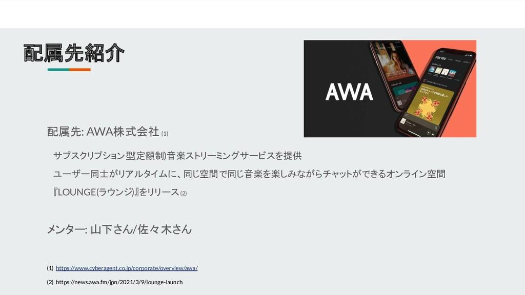 配属先紹介 配属先: AWA株式会社 (1)  サブスクリプション型(定額制)音楽ストリーミン...
