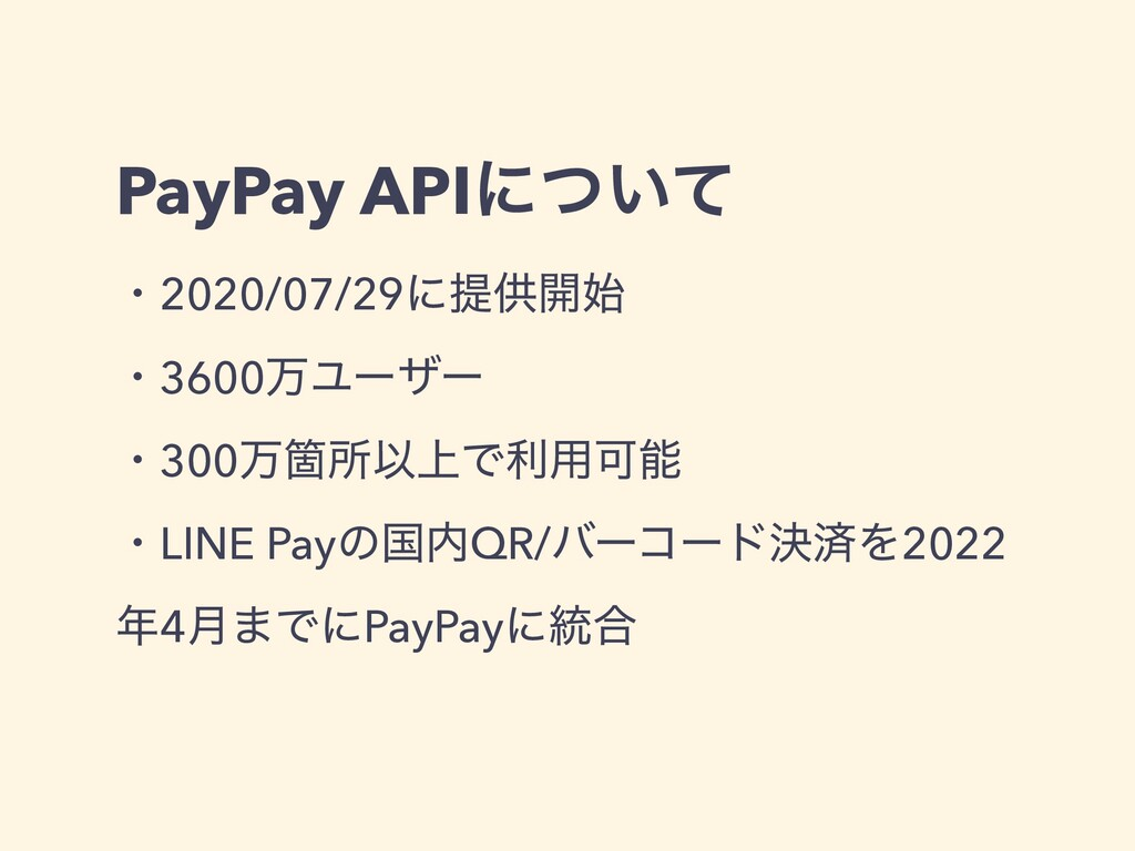 PayPay APIʹ͍ͭͯ ɾ2020/07/29ʹఏڙ։ ɾ3600ສϢʔβʔ ɾ300...