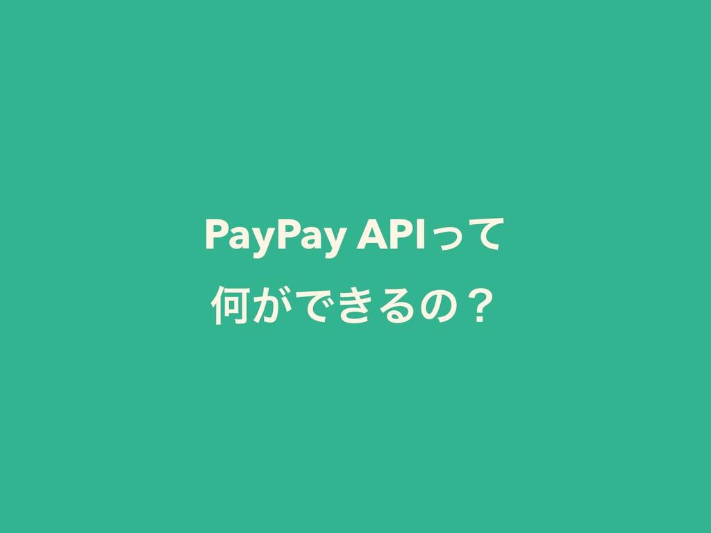 PayPay APIͬͯ Կ͕Ͱ͖Δͷʁ