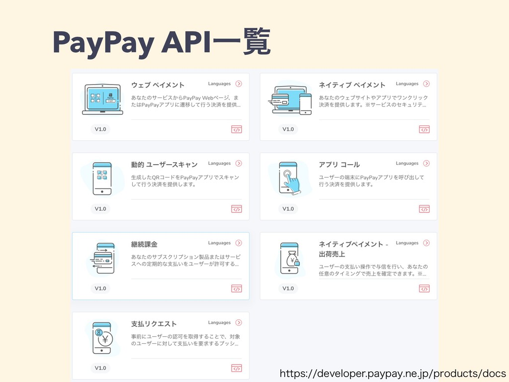 PayPay APIҰཡ IUUQTEFWFMPQFSQBZQBZOFKQQSP...