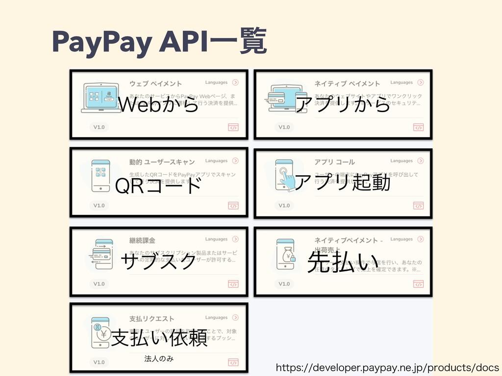 PayPay APIҰཡ 8FC͔Β ΞϓϦ͔Β 23ίʔυ αϒεΫ ࢧ͍ґཔ ΞϓϦىಈ...