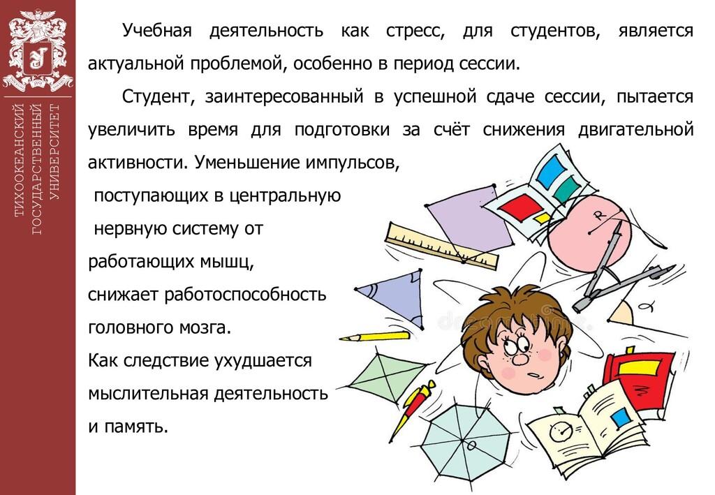 Учебная деятельность как стресс, для студентов,...