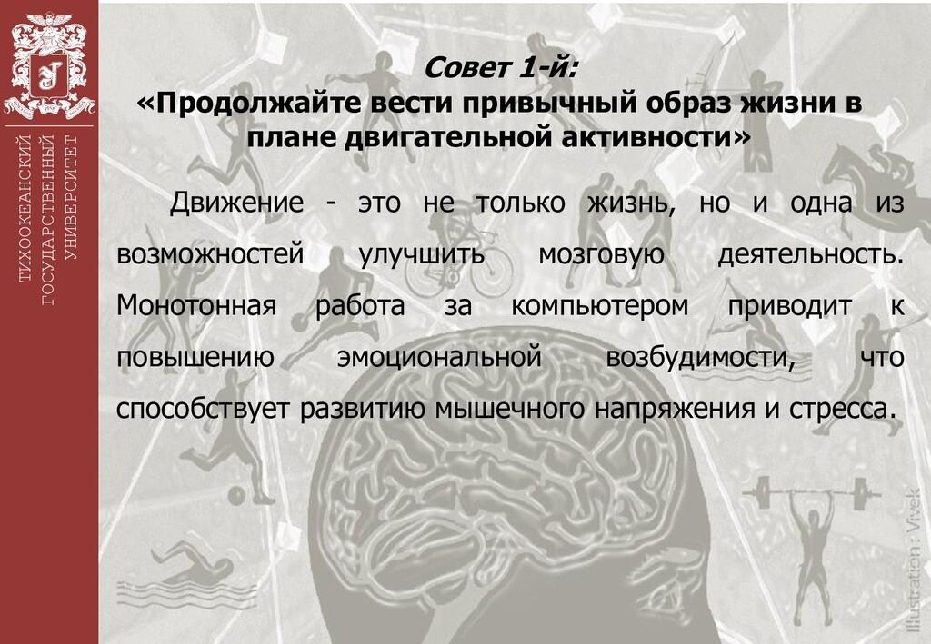 ТИХООКЕАНСКИЙ ГОСУДАРСТВЕННЫЙ УНИВЕРСИТЕТ Совет...