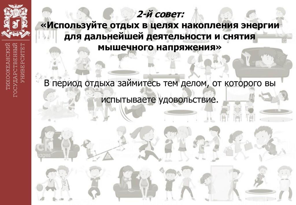 ТИХООКЕАНСКИЙ ГОСУДАРСТВЕННЫЙ УНИВЕРСИТЕТ 2-й с...