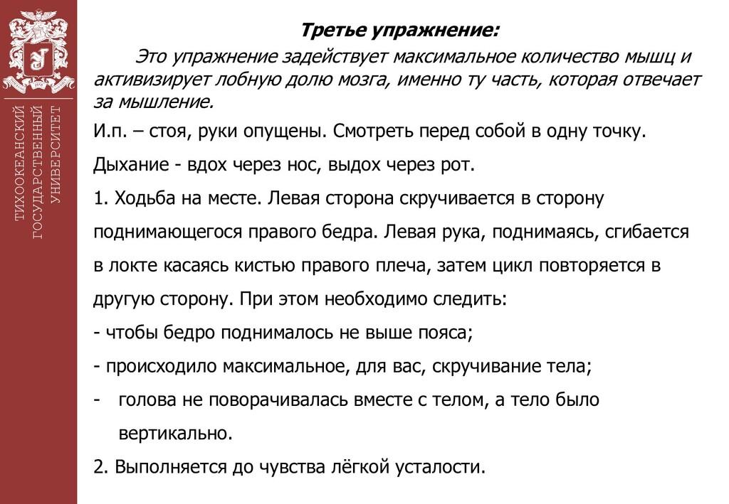 ТИХООКЕАНСКИЙ ГОСУДАРСТВЕННЫЙ УНИВЕРСИТЕТ Треть...
