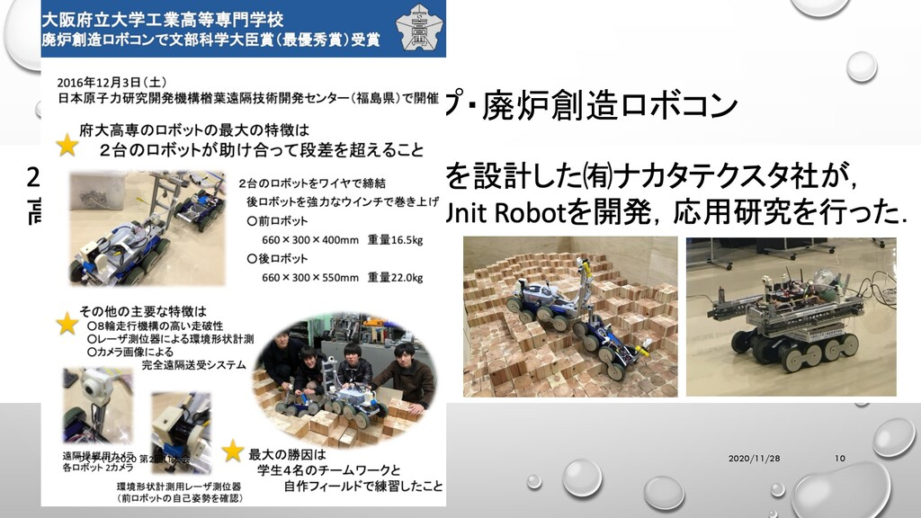 レスコン・ロボカップ・廃炉創造ロボコン 2020/11/28 つくチャレ2020 第2回LT大...
