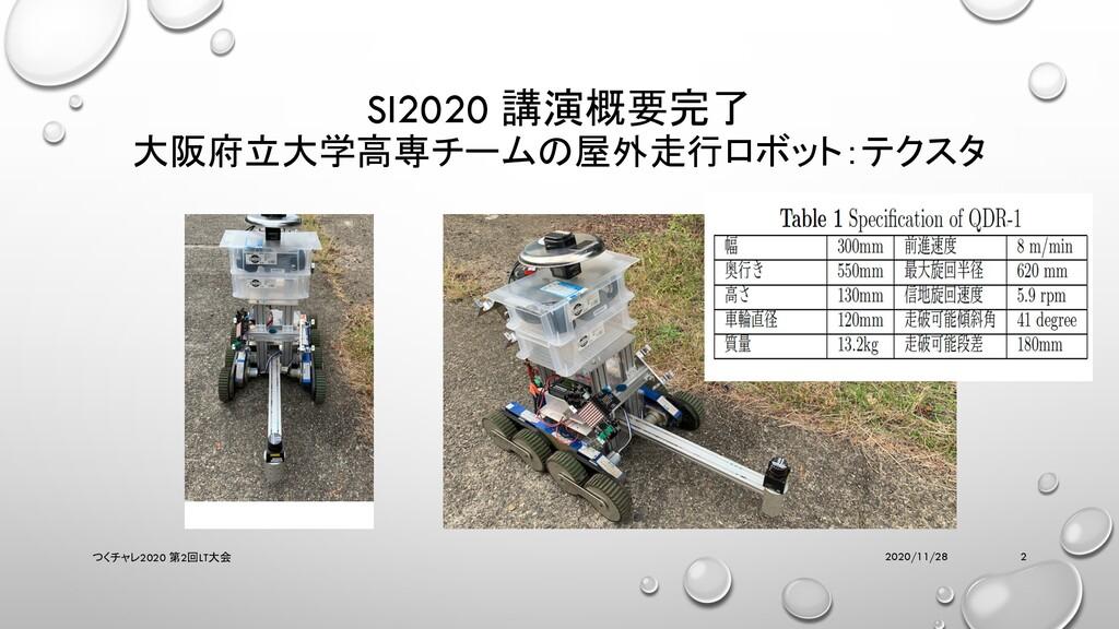 SI2020 講演概要完了 大阪府立大学高専チームの屋外走行ロボット:テクスタ 2020/11...