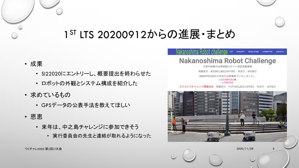 1ST LTS 20200912からの進展・まとめ • 成果 • SI22020にエントリーし...