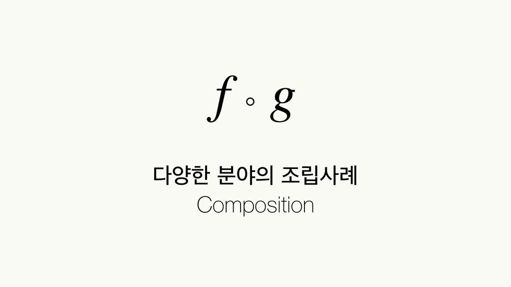 নೠ ࠙ঠ ઑ݀۹ Composition f∘g