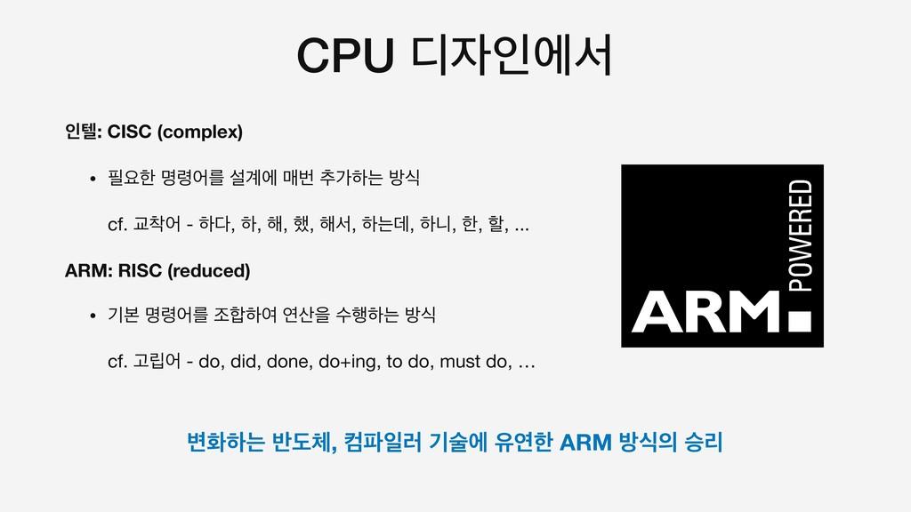CPU ٣ੋীࢲ ੋభ: CISC (complex) • ਃೠ ݺ۸যܳ ࢸ҅ী ݒߣ ...