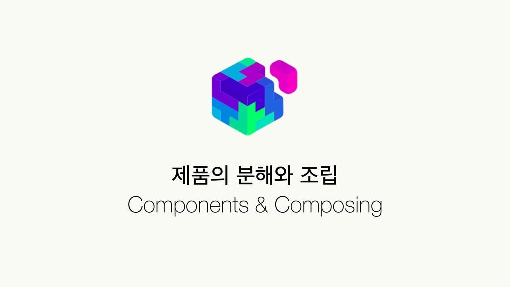 ઁಿ ࠙೧৬ ઑ݀ Components & Composing