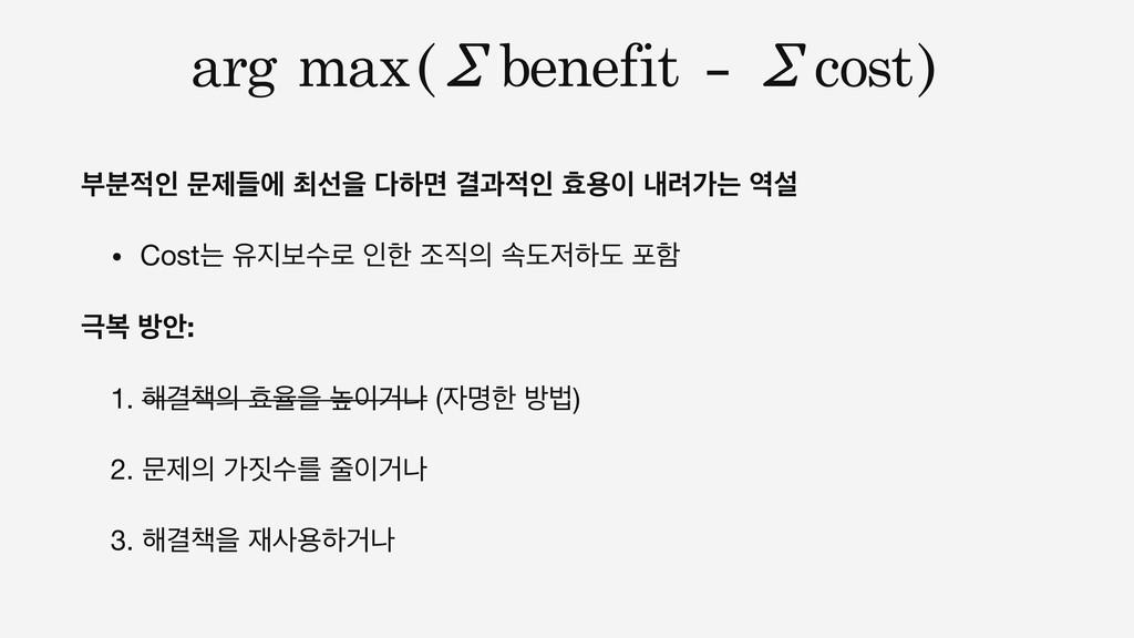 arg max(Σbenefit - Σcost) ࠗ࠙ੋ ޙઁٜী ୭ࢶਸ ೞݶ Ѿҗ...