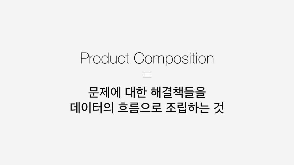 Product Composition ™ ޙઁীೠ೧Ѿ଼ٜਸ ؘఠܴਵ۽...