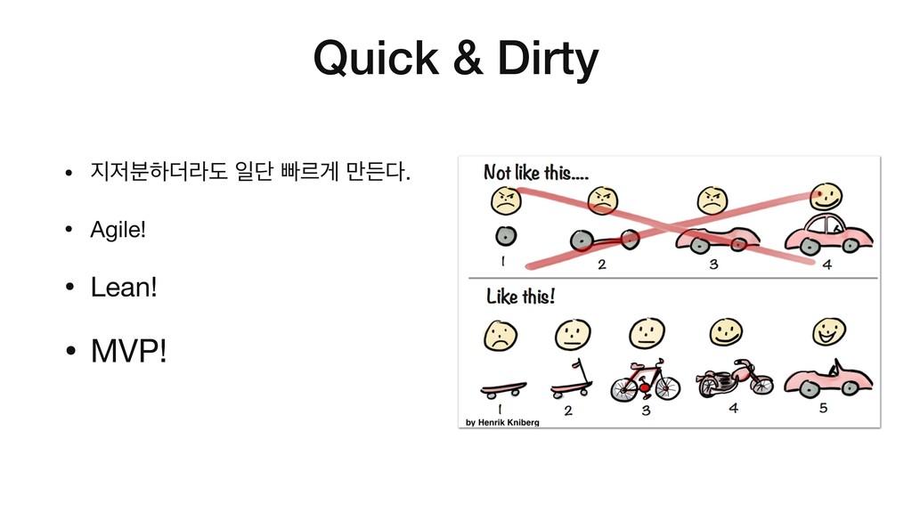 Quick & Dirty • ࠙ೞ؊ۄب ੌױ ࡅܰѱ ݅ٚ.  • Agile!  ...