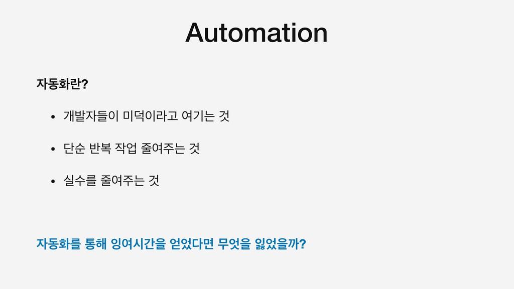 Automation زചۆ? • ѐߊٜ ؋ۄҊ ৈӝח Ѫ  • ױࣽ ߈ࠂ ...