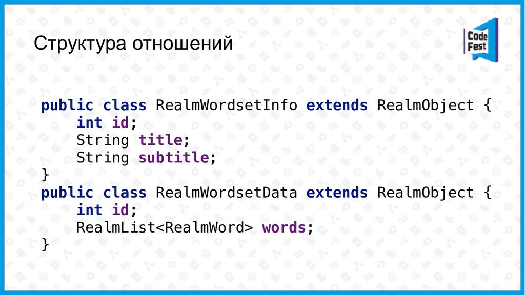 Структура отношений public class RealmWordsetIn...