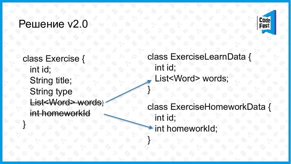 Решение v2.0 class Exercise { int id; String ti...