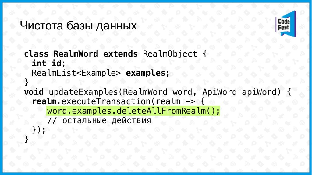 Чистота базы данных class RealmWord extends Rea...
